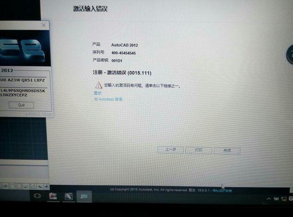 AUtoCAD201264位旋转版技巧码v技巧后破解cad无法激活图片