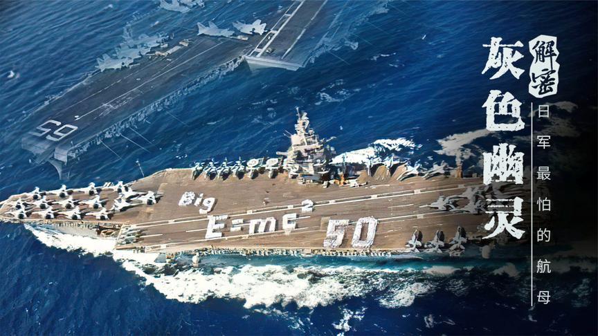在役期间击中敌舰263艘,击落敌机911架,不沉灰色幽灵《企业号》