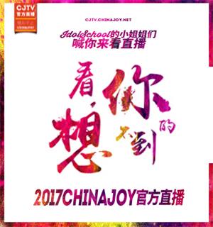 2017ChinaJoy官方直播