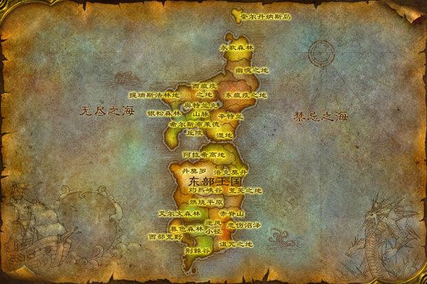 魔兽世界东部王国地图