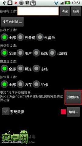 大神出品Android50Root管理神器正式上线