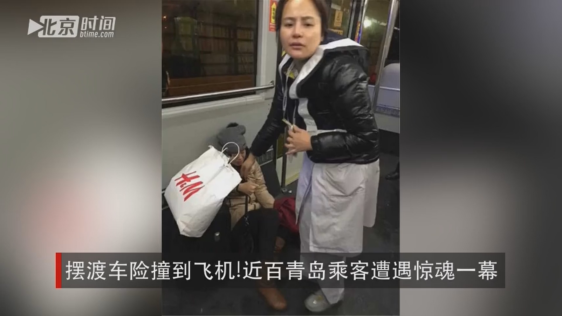 车险撞飞机:速度正常 符合规定-北京时间 摆渡 青岛