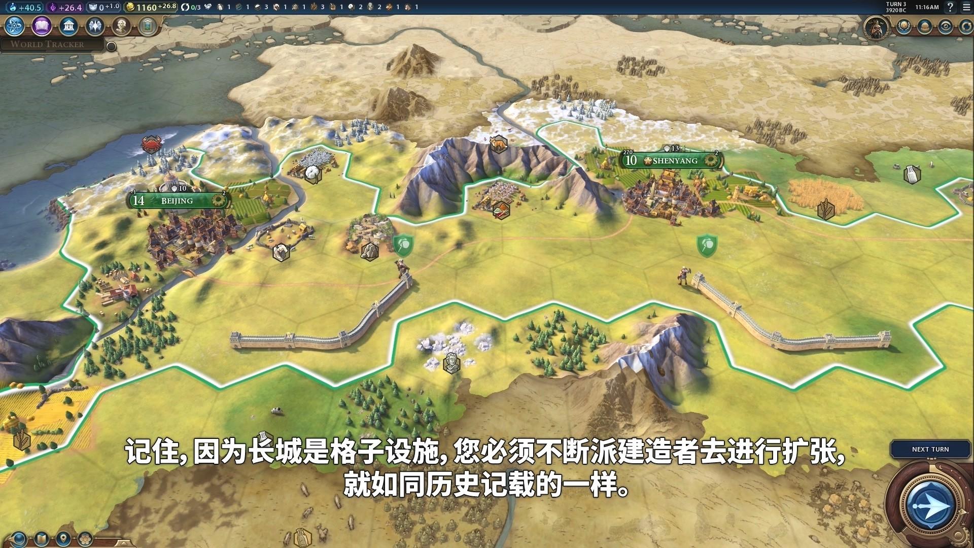 《文明6》中国预告片