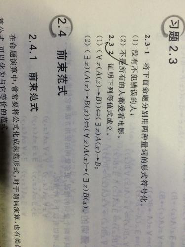 一道离散数学题,2.3-2的2道证明题,求过程谢谢