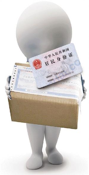 而收件人也必须出示身份证接收快递.