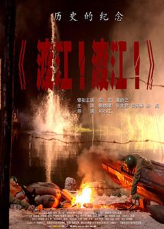 渡江!渡江!(战争片)