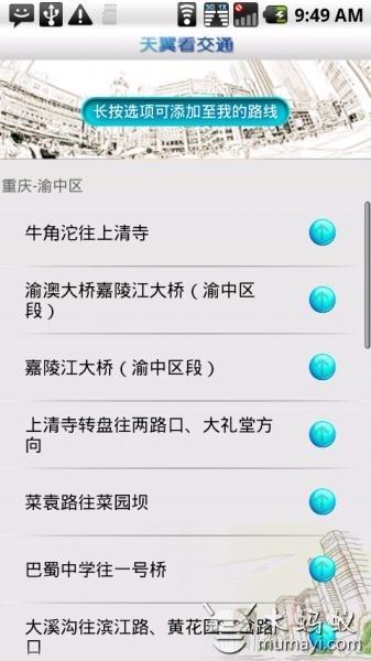 重庆天翼看交通截图4