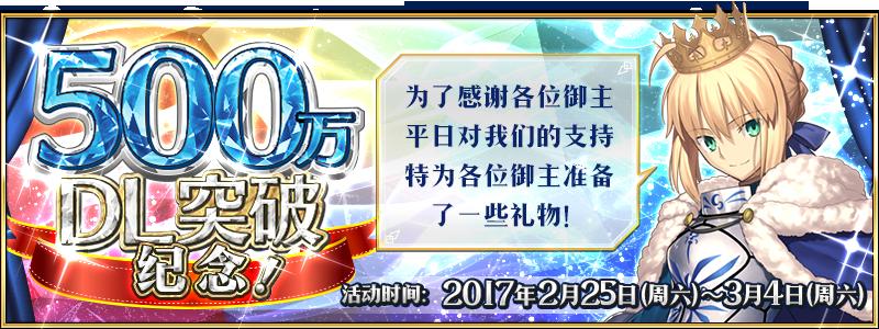500万DL突破纪念活动.png