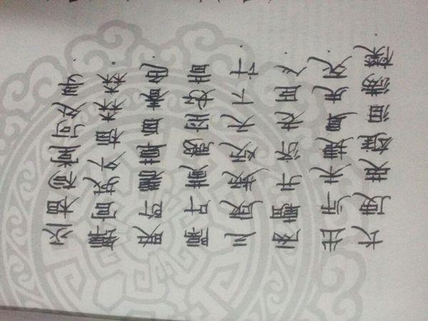 硬笔书法格式竖着写 请大概写在纸上 古诗要七言律诗 帮帮忙