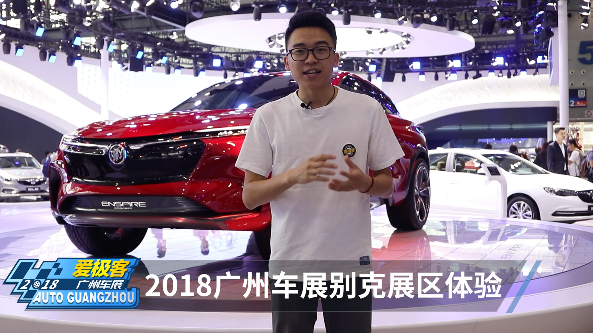 别克Enspire概念车亮相!2018广州车展别克展区体验!