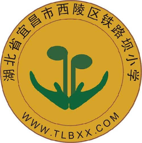 宜昌市铁路坝小学校徽由幼芽和手组成