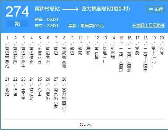 广州白云区274公交车首班车时间_360问答