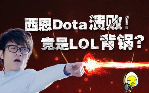 西恩DOTA溃败 竟是LOL的锅?!