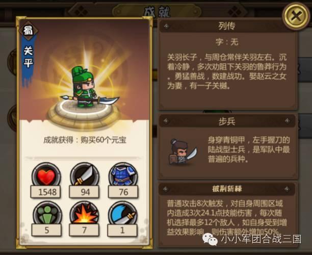 初级兵法钱粮篇3.jpg
