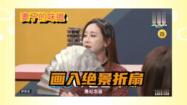 妻子的味道:韩国女星的中国公公送的折扇,被主持人收藏.