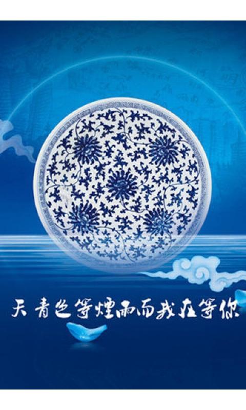 中国风青花瓷壁纸_360手机助手