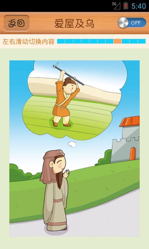 经典成语故事图卡截图5