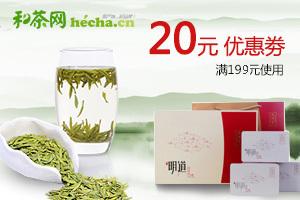 和茶网199-20优惠券