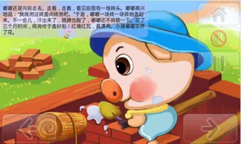 小河马睡前故事之小马过河(来自:)
