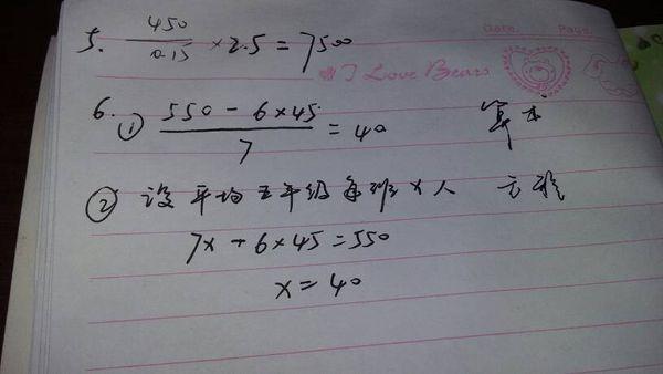 五年级数学题求答案和过程。_360问答