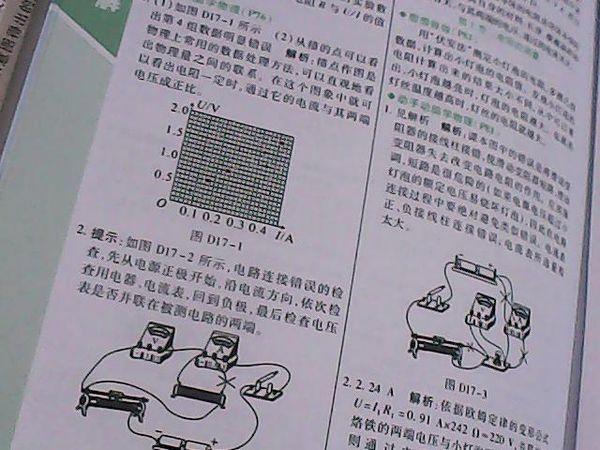 人教版九年级物理_初中物理_教学视频大全