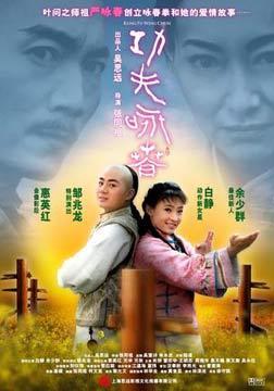 《功夫·咏春》电影海报