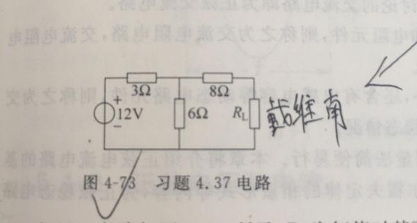 将12v置短路,开路端口阻值ro=10欧,  右边是戴维南等效电路,将 rl接