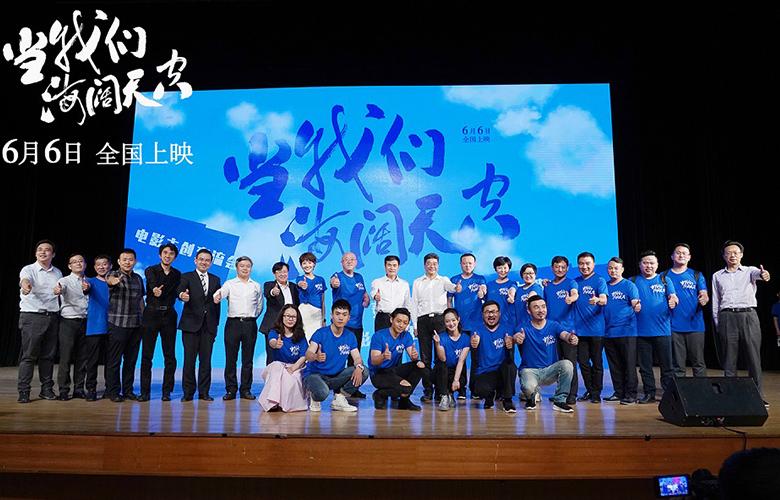 电影《当我们海阔天空》迎来北京地区首映 6月6日全国上映