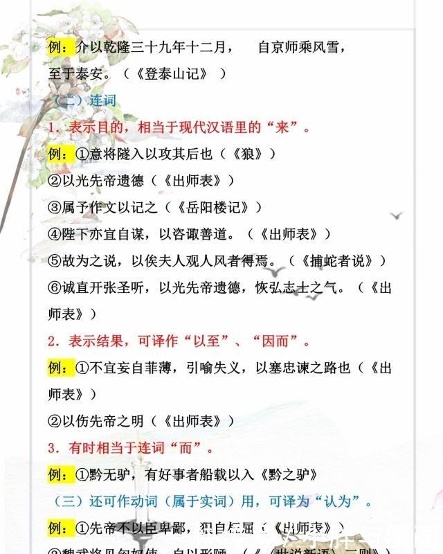 语文虚词7~9初中文言文常考年级用法归纳(附顺初中部第一南京图片
