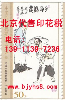 借讯问北边京印花税票代特价而沽公司在海淀区拥有几家我要