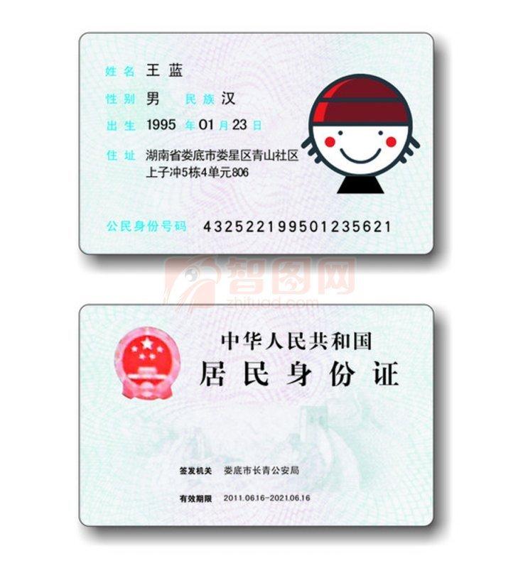 二代_二代身份证