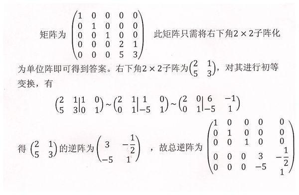 用初等变换求下列矩阵的逆矩阵(10000)(01000
