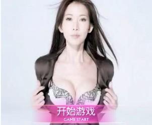 女神联盟广告扒衣服的美女是谁?