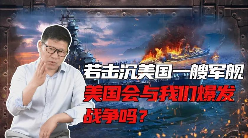 中国在南海若真击沉一艘美国军舰,美军敢全面开战吗?如何击沉?