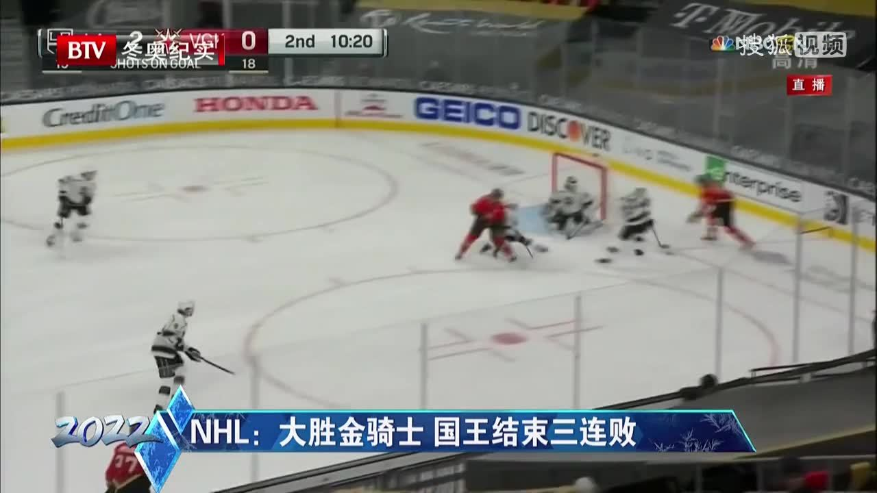 NHL:大胜金骑士 国王结束三连败