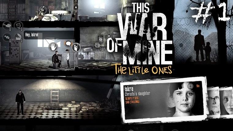《这是我的战争:孩子们》游戏截图