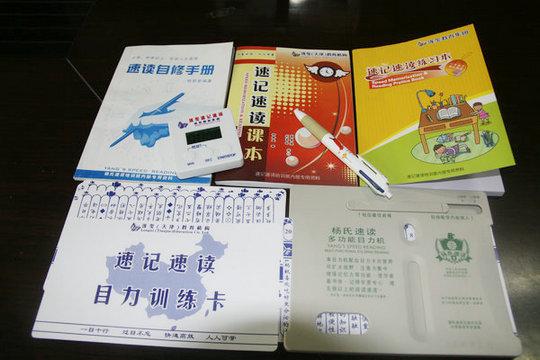 青岛砺智速读速记培训学校