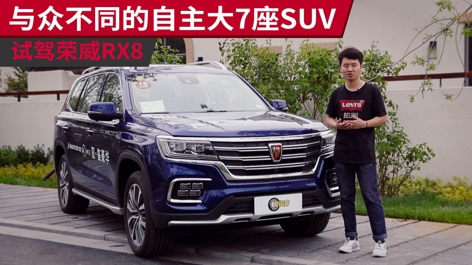 优缺点鲜明的自主大7座旗舰SUV 试驾荣威RX8