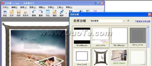 光影魔术手艺术处理效果对话框图像_光影魔术手处理照片好帮手下载2012V401