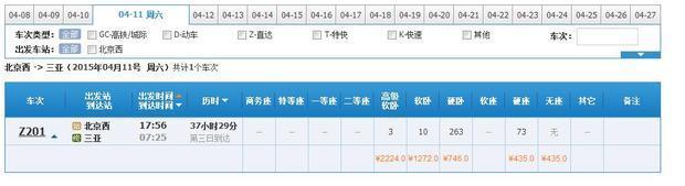 辽源售票北京西到三亚的火车票么?