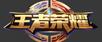 《王者荣耀》五军对决品牌宣传片来袭