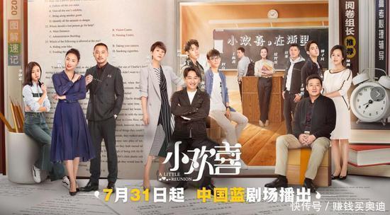 黄磊海清《小欢喜》定档 聚焦高考反映现实
