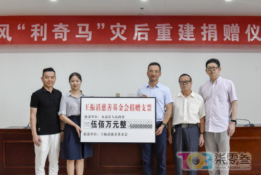 <b>王振滔慈善基金会向灾区捐资500万元</b>