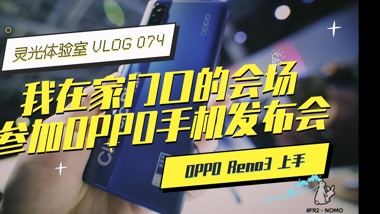 OPPO Reno3 系列发布会,最轻薄5G手机价格悬念揭晓...