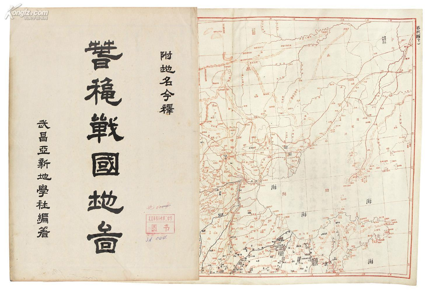 春秋战国地图