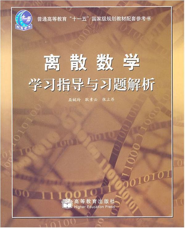 离散数学总结_离散数学考题总结 - 副本