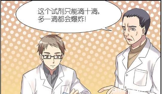 搞笑漫画化学男的恐怖之处,只因为最后一滴是布卡漫画171..04.图片