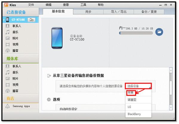 把iPhone通讯录导到三星手机上_360问答登录手机如何微不用信图片