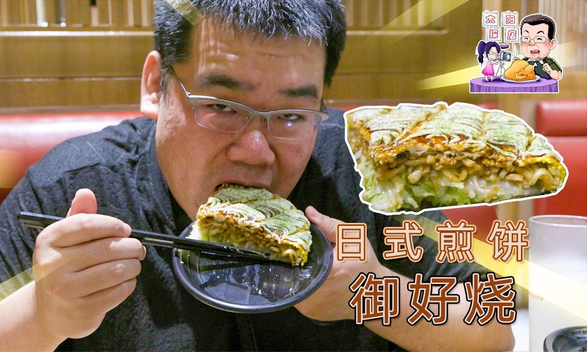 花259元吃煎饼吃到撑是怎样一种体验,的超豪华顶配煎饼果子