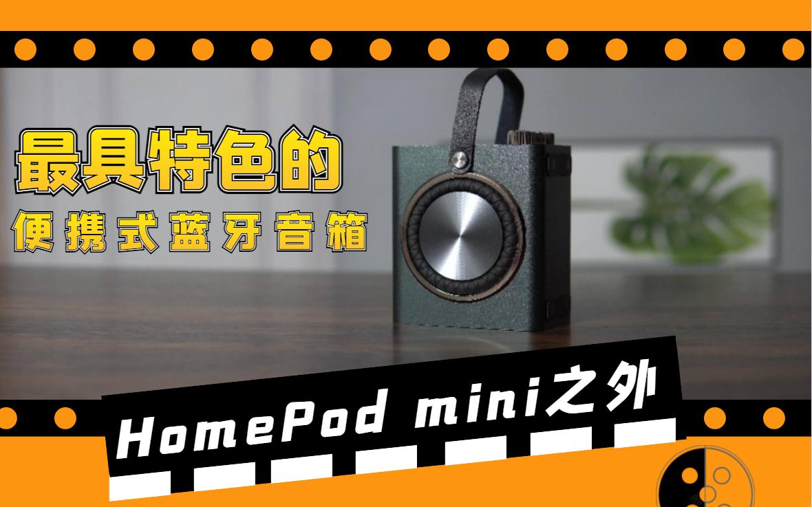 大吉测 | HomePod mini 之外,最具特色的一台便携音箱